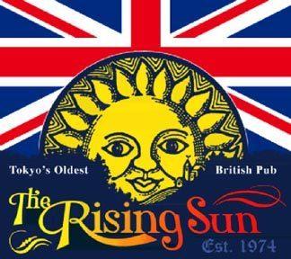 The Rising Sun(ザライジングサン) - 四谷 - 東京都(西洋各国料理,バー・バル)-gooグルメ&料理