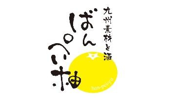 九州素材と酒 ばんぺい柚 秋葉原UDX店