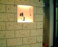 膳三(ゼンゾウ) - 関内/伊勢佐木町 - 神奈川県(割烹・料亭・小料理,懐石料理・会席料理)-gooグルメ&料理
