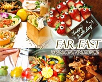 Asian Dining FAREAST(ファーイースト)(アジアンダイニングファーイースト) - みなとみらい - 神奈川県(イタリア料理,パーティースペース・宴会場,鍋料理,バー・バル,タイ料理)-gooグルメ&料理