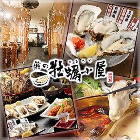 浜の牡蠣小屋 新横浜店(ハマノカキゴヤ シンヨコハマテン) - 新横浜 - 神奈川県(居酒屋)-gooグルメ&料理