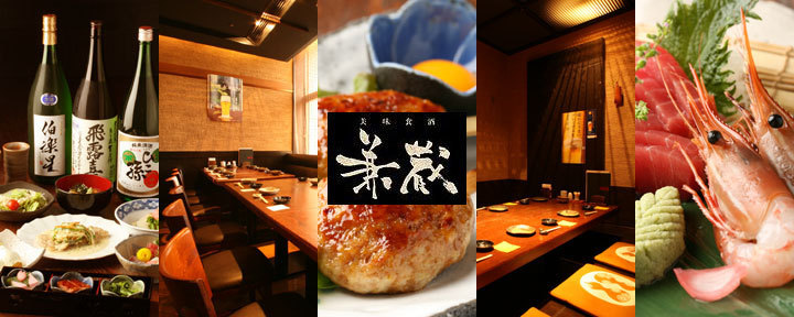 「兼蔵」(カネゾウ) - 月島/晴海/豊洲 - 東京都(海鮮料理,創作料理(和食),居酒屋)-gooグルメ&料理