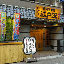 ちゃんこ 江戸沢東京総本店