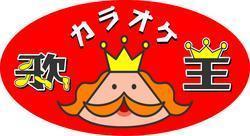 歌王(ウタオウ) - 浦和 - 埼玉県(アミューズメントレストラン,パーティースペース・宴会場,無国籍料理)-gooグルメ&料理