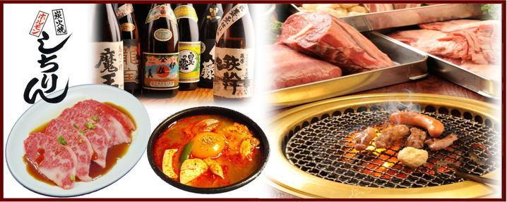 しちりん(シチリン) - 深川 - 東京都(韓国料理,居酒屋,焼肉)-gooグルメ&料理