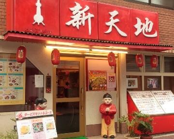 新天地(シンテンチ) - 元町/中華街 - 神奈川県(中華料理,広東料理・上海料理)-gooグルメ&料理