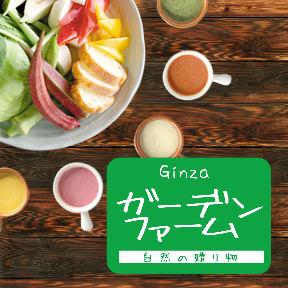 鎌倉野菜とチーズフォンデュ 銀座ガーデンファーム 並木通り店
