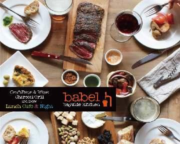 babel bayside kitchen(バベルベイサイドキッチン) - 横浜 - 神奈川県(西洋各国料理,ビアホール・ビアガーデン,その他(洋食),イタリア料理,居酒屋)-gooグルメ&料理