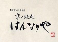 はんなりや(ハンナリヤ) - 日本橋 - 東京都(和食全般,京料理)-gooグルメ&料理