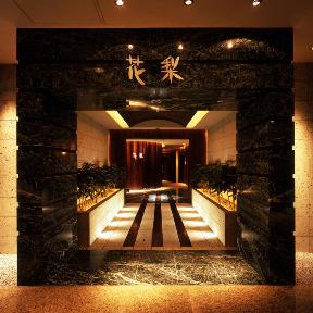 中国料理 「花梨」(チュウゴクリョウリカリン) - 赤坂 - 東京都(中華料理,広東料理・上海料理)-gooグルメ&料理
