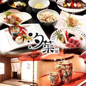 日本料理 汐菜 SHIOSAI image
