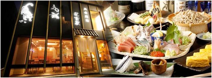 蕎麦遊膳 花吉辰(ソバユウゼン ハナキッシン) - 日本橋 - 東京都(その他(和食),そば・うどん,居酒屋,懐石料理・会席料理,鍋料理)-gooグルメ&料理