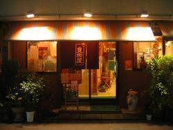 豊田屋本店(トヨダヤホンテン) - 川口 - 埼玉県(焼肉,韓国料理)-gooグルメ&料理