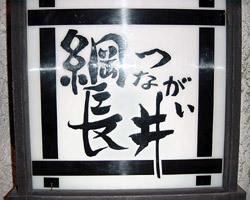 綱長井(ツナガイ) - 松戸/柏/野田 - 千葉県(その他(和食),定食・食堂,居酒屋)-gooグルメ&料理