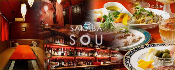 SAKABA SOU(サカバソウ) - 自由が丘 - 東京都(パーティースペース・宴会場,バー・バル,欧風料理)-gooグルメ&料理