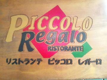 ピッコロ レガーロ(ピッコロレガーロ) - 多摩 - 東京都(創作料理(洋食),イタリア料理)-gooグルメ&料理