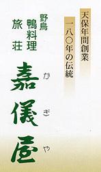 嘉儀屋(カギヤ) - 八日市場 - 千葉県(そば・うどん,割烹・料亭・小料理)-gooグルメ&料理