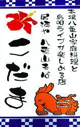 沖縄料理 居酒や こだま(オキナワリョウリイザカヤコダマ) - 柴又 - 東京都(居酒屋,郷土料理・家庭料理,沖縄料理)-gooグルメ&料理