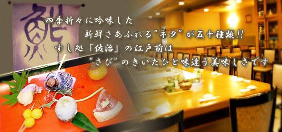 佐治(サジ) - 自由が丘 - 東京都(懐石料理・会席料理,寿司)-gooグルメ&料理
