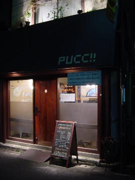 puccii(プッチー) - 田端/駒込/巣鴨 - 東京都(イタリア料理,パスタ・ピザ)-gooグルメ&料理
