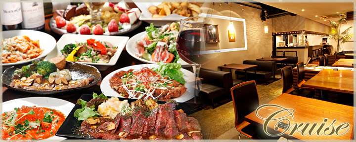 Cruise(クルーズ) - 取手/つくば - 茨城県(西洋各国料理,居酒屋,バー・バル)-gooグルメ&料理