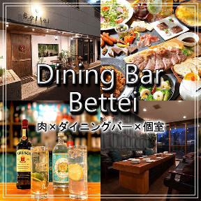 Dining Bar Bettei(ダイニングバーベッテイ) - 取手/つくば - 茨城県(バー・バル,居酒屋)-gooグルメ&料理