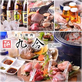 とり焼肉 九合 ‐CUE GO‐(トリヤキニクキュウゴウ) - 表参道/原宿 - 東京都(鶏料理・焼き鳥,焼肉,居酒屋)-gooグルメ&料理