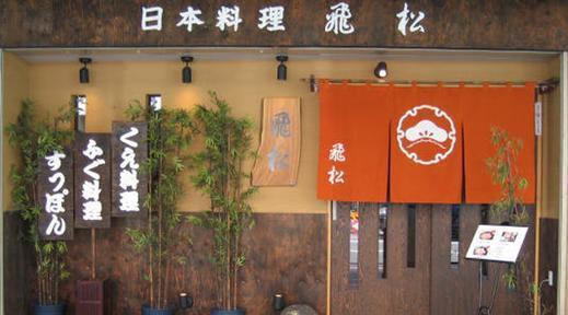 飛松(トビマツ) - 浅草 - 東京都(懐石料理・会席料理,和食全般)-gooグルメ&料理