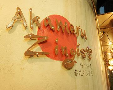 赤丸ヂンギス(アカマルヂンギス) - 四谷 - 東京都(焼肉,ジンギスカン,居酒屋)-gooグルメ&料理