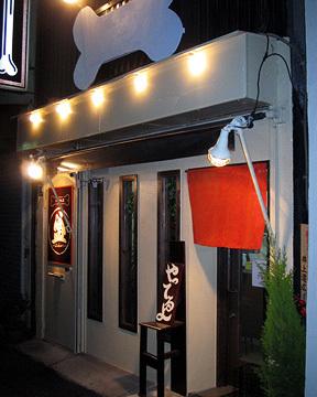 盛(サカリ) - 錦糸町/曳舟 - 東京都(ラーメン・つけ麺)-gooグルメ&料理