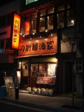 刀削麺酒家 日本橋店(トウショウメンシュカ ニホンバシテン) - 日本橋 - 東京都(中華料理,飲茶・点心・餃子)-gooグルメ&料理