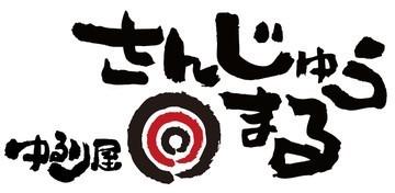 さんじゅうまる(サンジュウマル) - 溝の口/たまプラーザ/青葉台 - 神奈川県(その他,居酒屋)-gooグルメ&料理