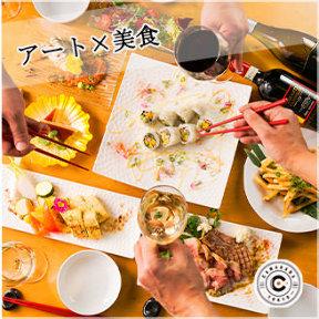 中目黒 CAMARADA(ナカメグロカマラダ) - 中目黒 - 東京都(寿司,パーティースペース・宴会場,バー・バル)-gooグルメ&料理