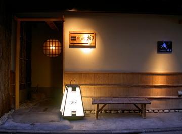 やなぎ(ヤナギ) - 四谷 - 東京都(創作料理(洋食),郷土料理・家庭料理,その他(お酒),海鮮料理,創作料理(和食))-gooグルメ&料理