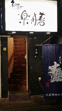 楽膳(ラクゼン) - 荻窪/西荻 - 東京都(和食全般,鍋料理,パーティースペース・宴会場,居酒屋)-gooグルメ&料理