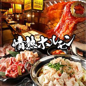 情熱ホルモン 池袋酒場(ジョウネツホルモンイケブクロサカバ) - 池袋 - 東京都(焼肉)-gooグルメ&料理