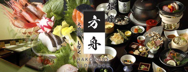 銀座 方舟 大吟醸 しずく(ギンザハコブネダイギンジョウシズク) - 銀座 - 東京都(懐石料理・会席料理,ふぐ・すっぽん,その他(和食),かに・えび,鍋料理)-gooグルメ&料理