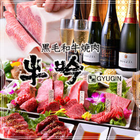 牛吟(ギュウギン) - 蒲田/羽田 - 東京都(焼肉)-gooグルメ&料理
