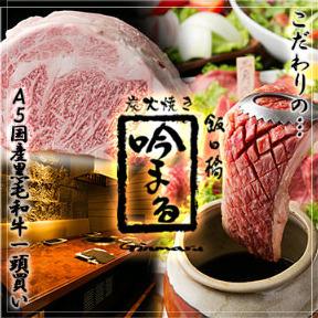 吟まる(ギンマル) - 飯田橋/神楽坂 - 東京都(焼肉)-gooグルメ&料理