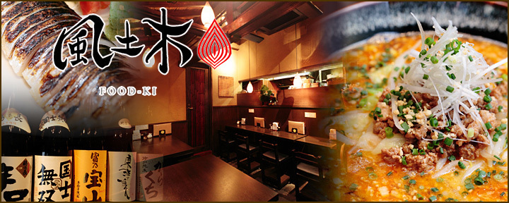 風土木(フウドキ) - 浜松町/芝浦 - 東京都(居酒屋,創作料理(洋食),その他(アジア・エスニック))-gooグルメ&料理