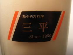 居酒屋 三平(イザカヤサンペイ) - 品川 - 東京都(中華料理,もつ料理,鍋料理,居酒屋)-gooグルメ&料理