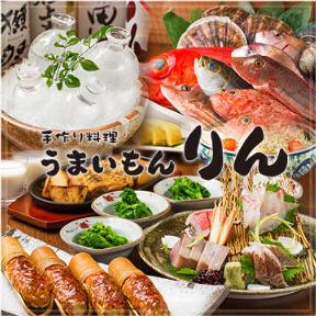 うまいもん りん 西葛西店(ウマイモンリン ニシカサイテン) - 葛西臨海公園 - 東京都(その他(和食),鍋料理,しゃぶしゃぶ,もつ料理,海鮮料理)-gooグルメ&料理