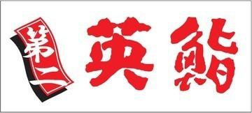第二英鮨(ダイニヒデズシ) - 本郷 - 東京都(その他(和食),居酒屋,寿司)-gooグルメ&料理