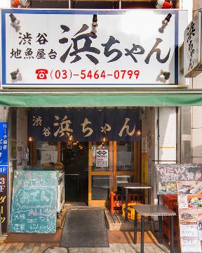 浜ちゃん 上野店(ハマチャン ウエノテン) - 上野/御徒町 - 東京都(居酒屋,その他(和食),和食全般)-gooグルメ&料理