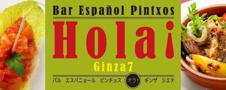 Hola! Ginza7(オラ ギンザシエテ) - 有楽町/日比谷 - 東京都(自然食・薬膳,その他(お酒),バー・バル,スペイン・ポルトガル料理)-gooグルメ&料理