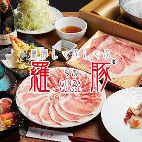 羅豚 ギンザ・グラッセ(ラブ ギンザグラッセ) - 銀座 - 東京都(和食全般,そば・うどん,しゃぶしゃぶ,海鮮料理)-gooグルメ&料理