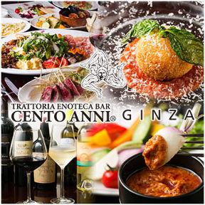 CENTO ANNI GINZA(チェントアンニ ギンザ) - 銀座 - 東京都(イタリア料理)-gooグルメ&料理