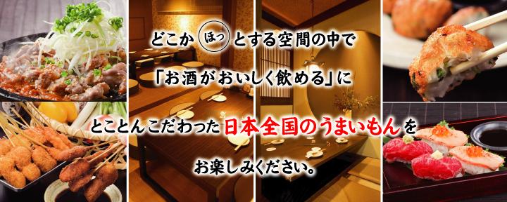 おだいどこ はなれ 自由が丘店(オダイドコハナレ ジユウガオカテン) - 自由が丘 - 東京都(牛たん料理,その他(お酒),もつ料理,焼肉,居酒屋)-gooグルメ&料理