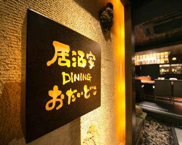 おだいどこ はなれ 新宿東口店(オダイドコ ハナレシンジュクヒガシグチテン) - 新宿東口 - 東京都(鶏料理・焼き鳥,居酒屋)-gooグルメ&料理