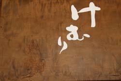 燻製専門店 けむり 神田店(クンセイセンモンテンケムリ カンダテン) - 御茶ノ水/神保町 - 東京都(創作料理(洋食),洋食,居酒屋)-gooグルメ&料理